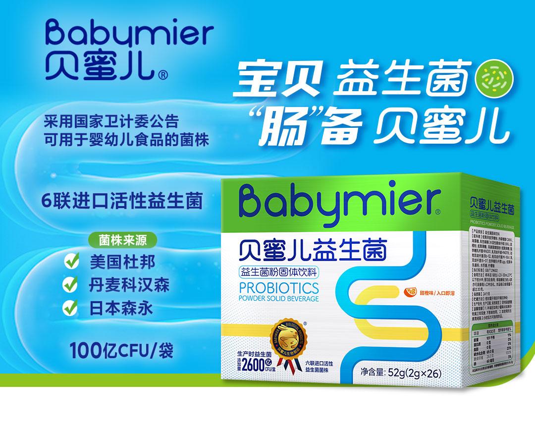 新品上市 | 贝蜜儿益生菌再推新品,树立行业优质标杆