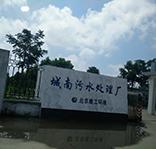 城南污水處理廠