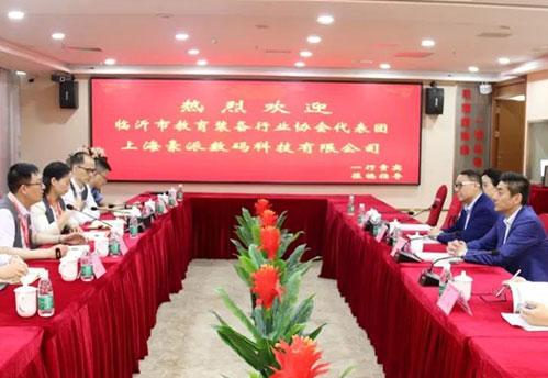 上海豪派数码科技有限公司董事长李宏平率队到心里程集团考察交流