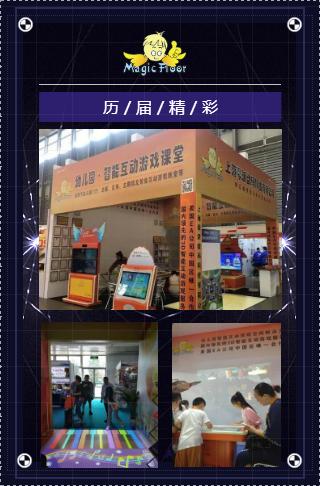 Magic Floor第十五届上海国际幼...