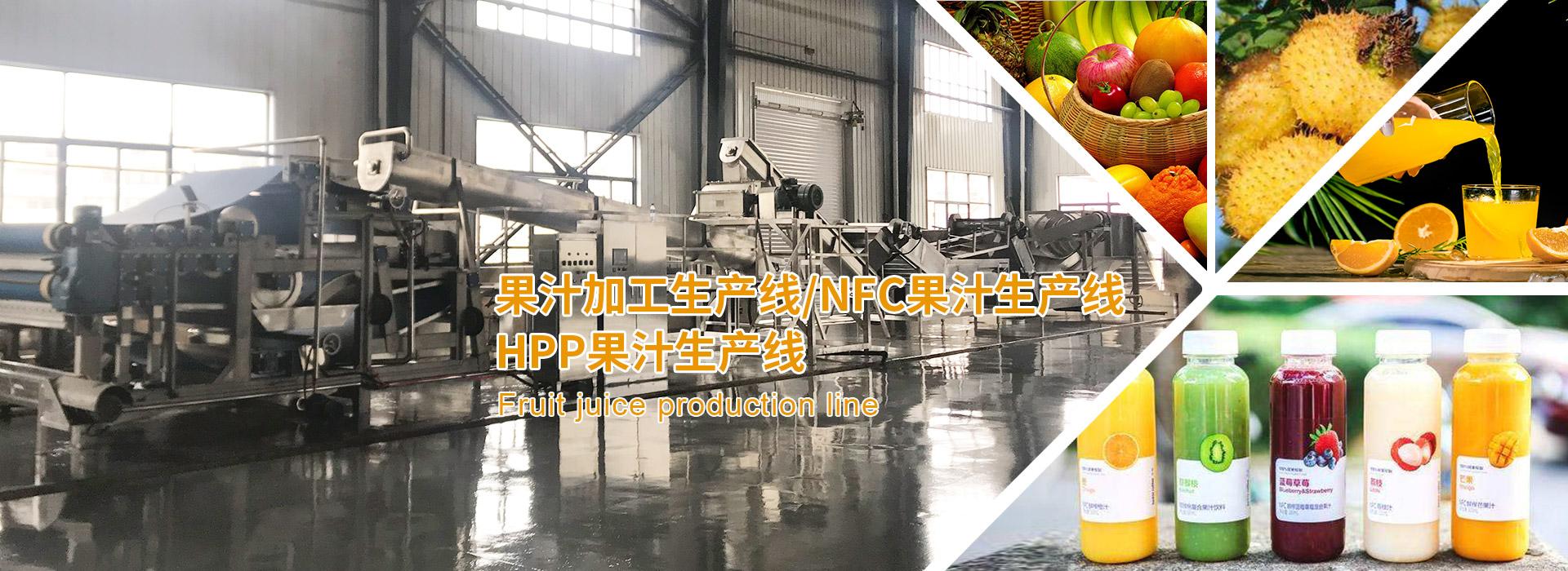果汁加工生產線、NFC果汁生產線、HPP果汁生產線