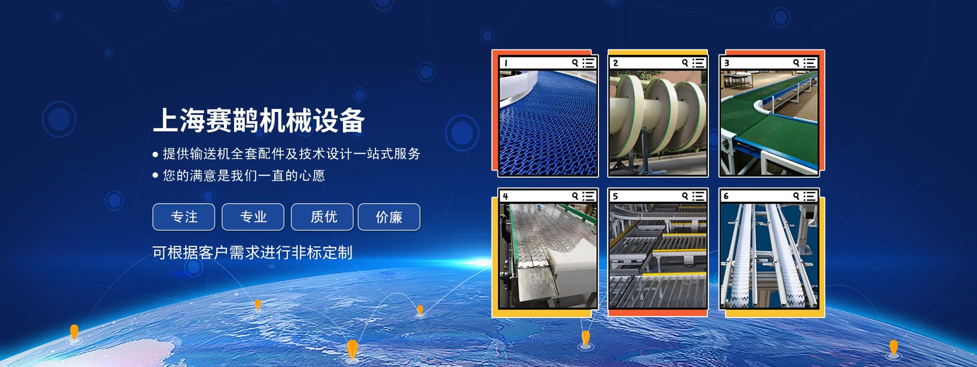 上海赛鹋机械设备有限公司