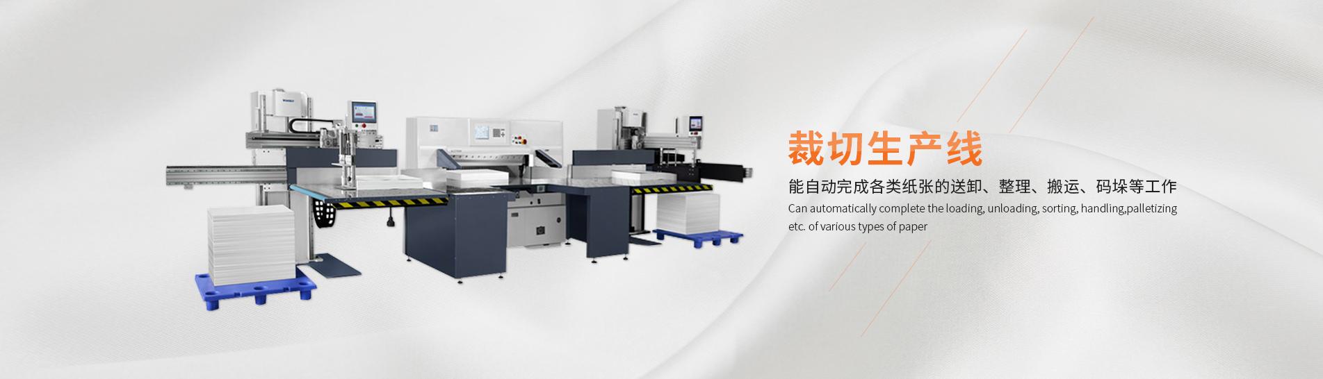 瑞安市萬德利印刷機械有限公司