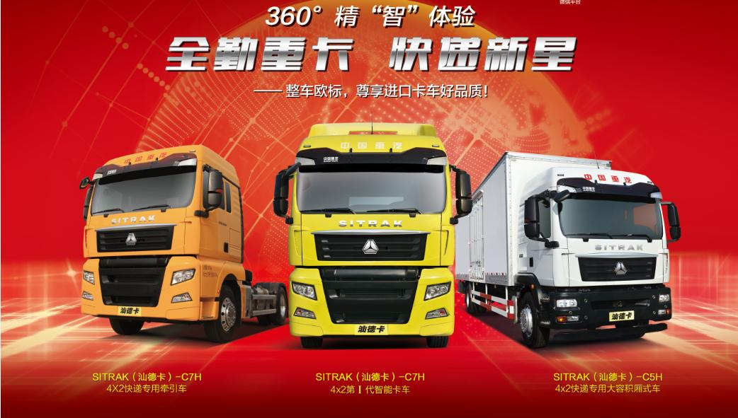 SITRAK (汕德卡)整车欧标,享受进口卡车好品质
