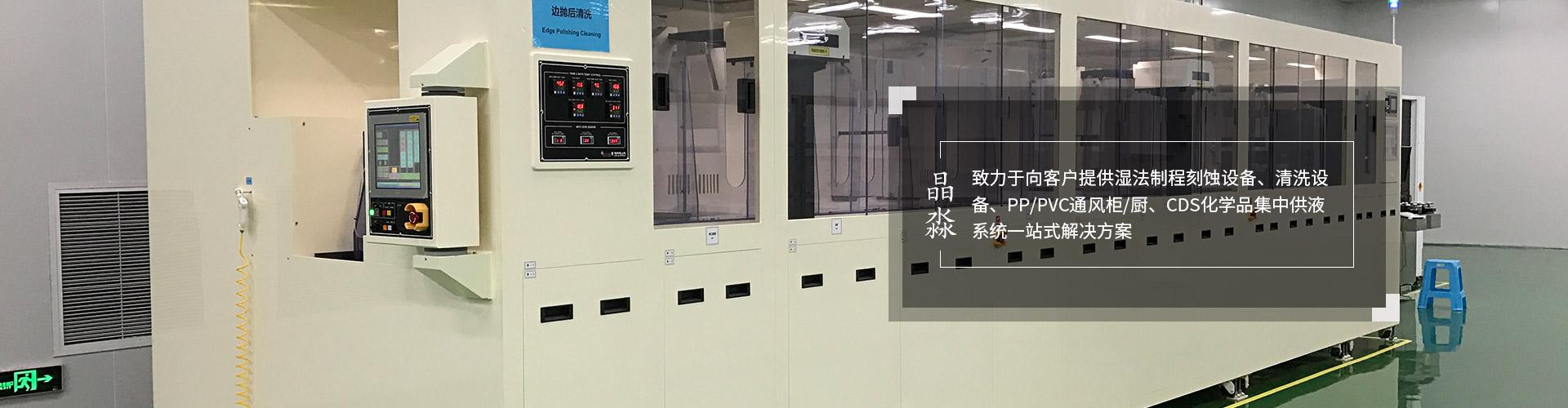 苏州晶淼半导体设备有限公司