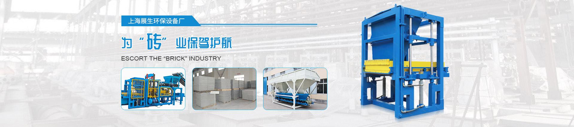上海展生環保設備廠專業從事高品質水泥磚機,模具,碼磚機等設備的制造,銷售