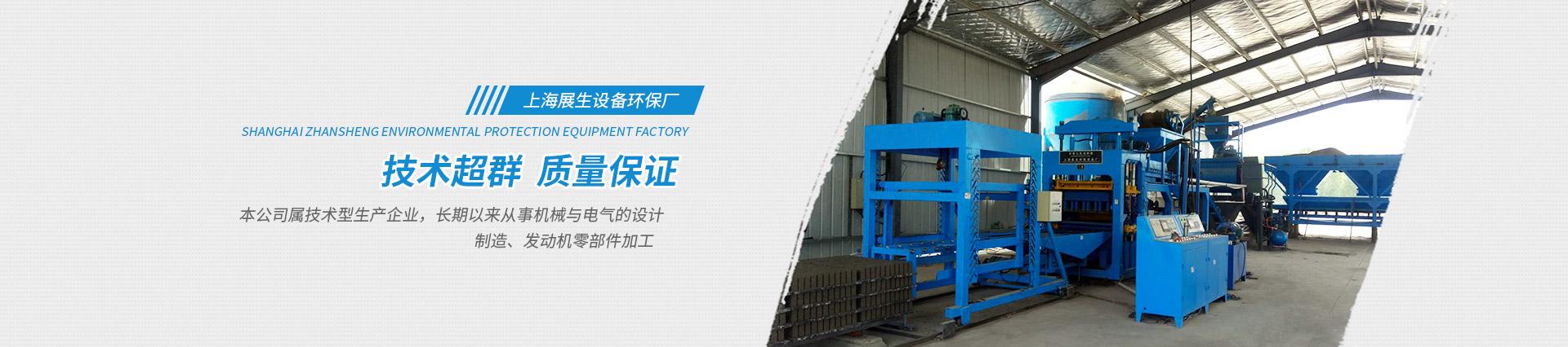 上海展生环保设备厂专业从事高品质水泥砖机,模具,码砖机等设备的制造,销售
