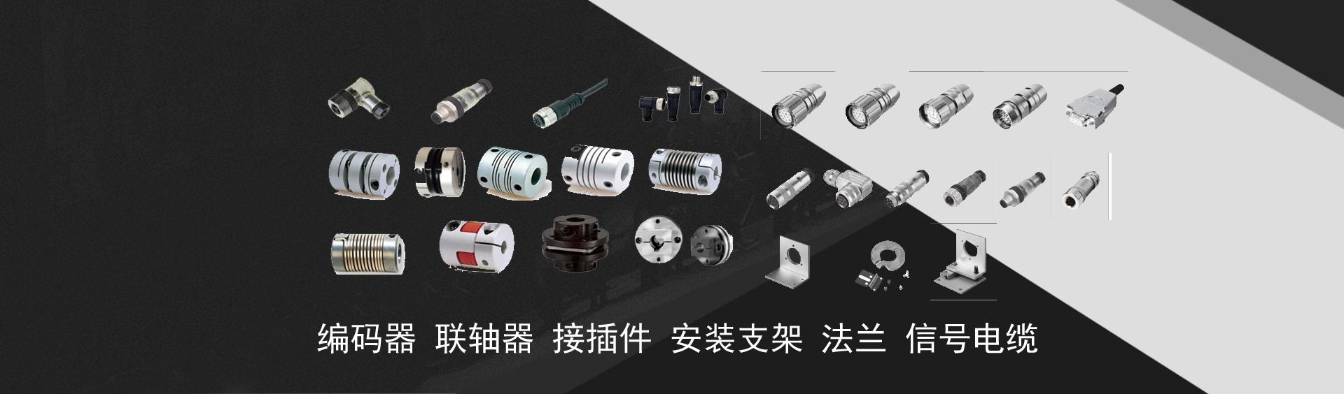 编码器联轴器支架 电缆