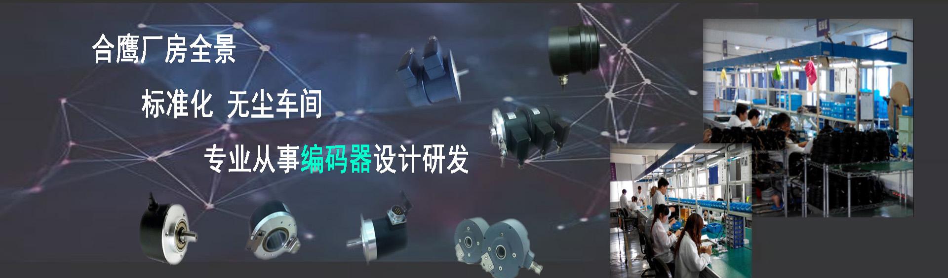 编码器工厂生产加工