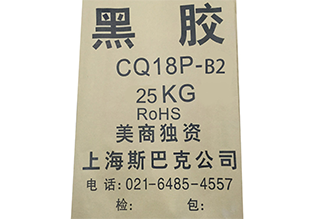 CQ18P-B2 Potting Compound for Magnetic Product