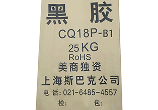 CQ18P-B1 Potting Compound for Magnetic Product