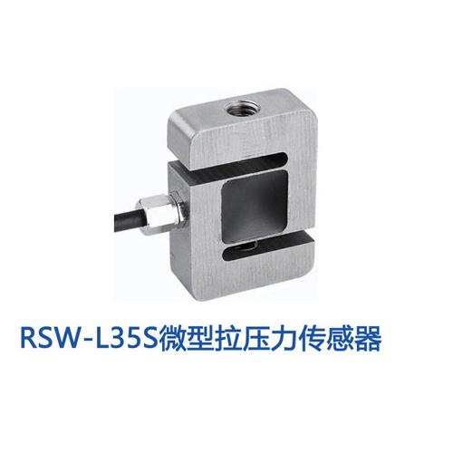 RSW-L35S拉压力传感器