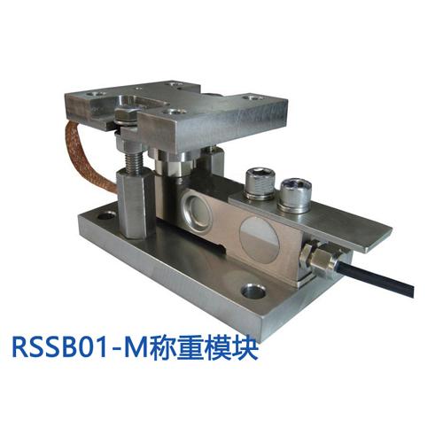 RSSB01-M称重模块