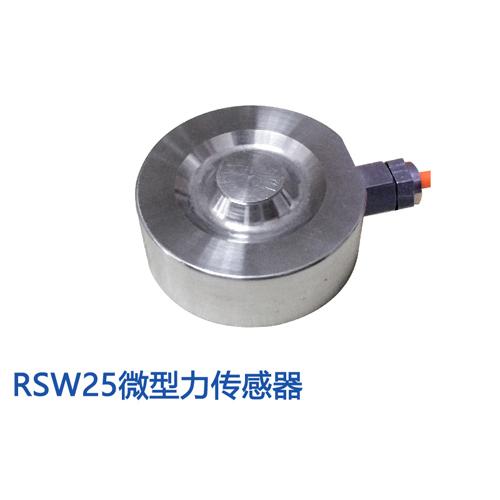 RSW25微型力传感器