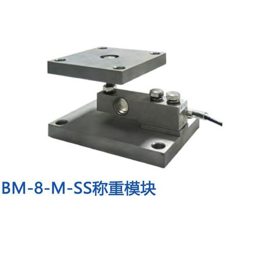 BM-8称重模块