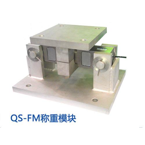 QS-FM称重模块