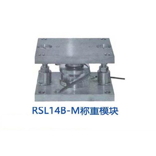 RSL14B-M称重模块