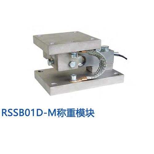 RSSB01D-M称重模块