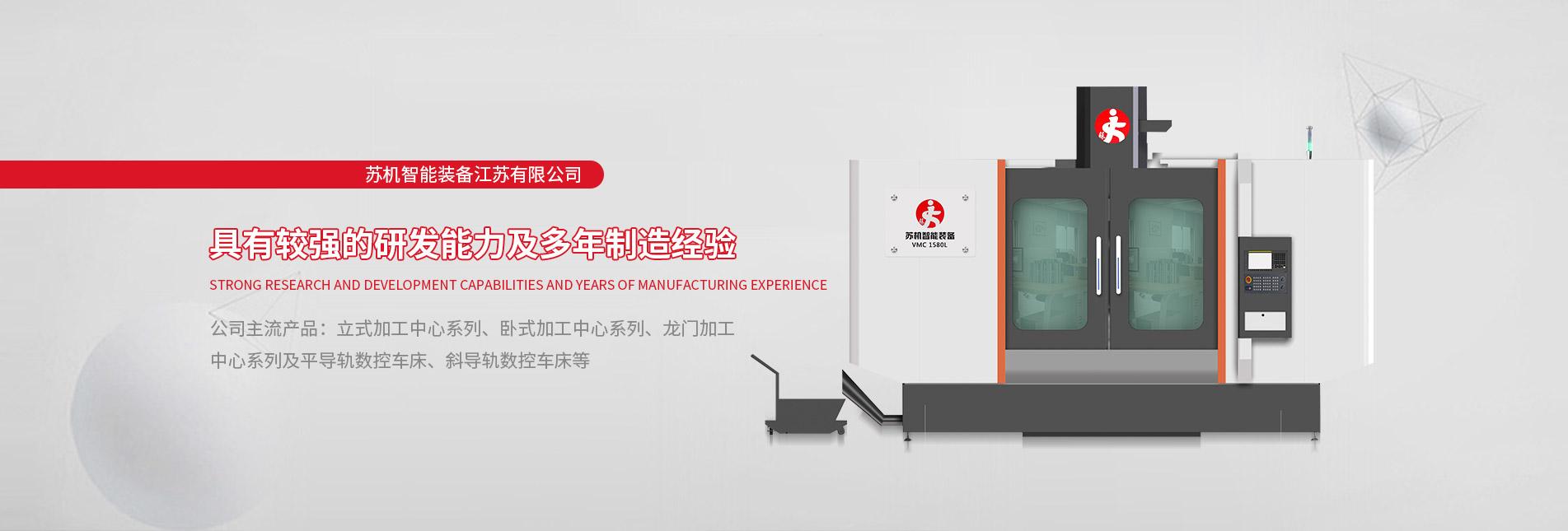 苏机智能装备江苏有限公司