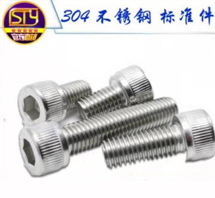 标准件304不锈钢螺丝内六角螺栓A2-70高强度圆柱头杯头螺钉M16