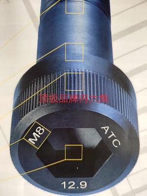 ATC12.9级内六角