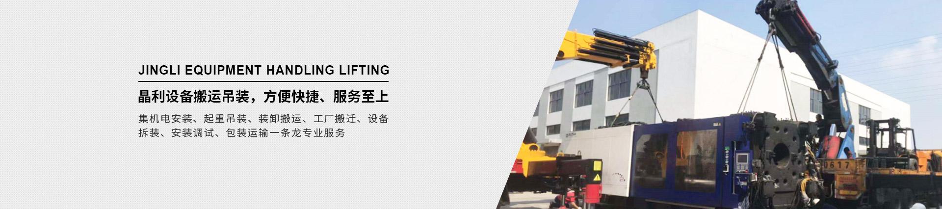 上海晶利设备搬运吊装