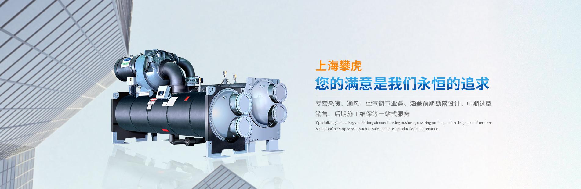 上海攀虎制冷设备有限公司