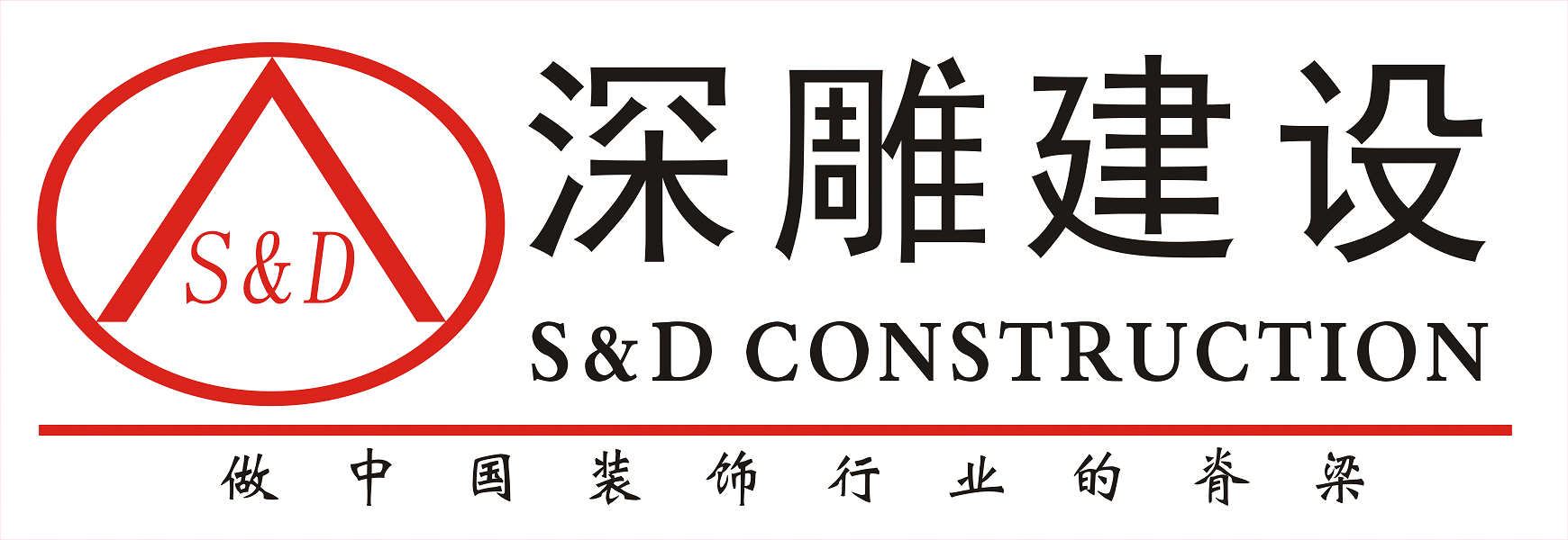 深圳市深雕建设工程有限公司