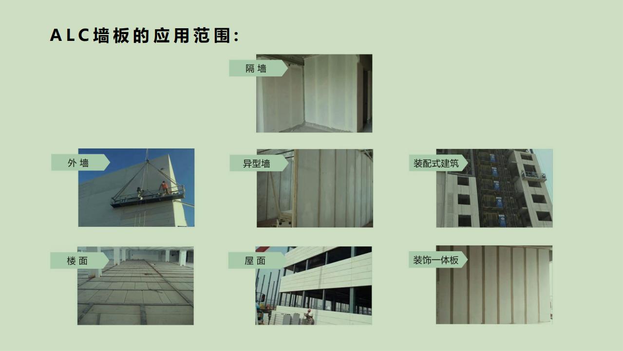深圳ALC隔墻板安裝