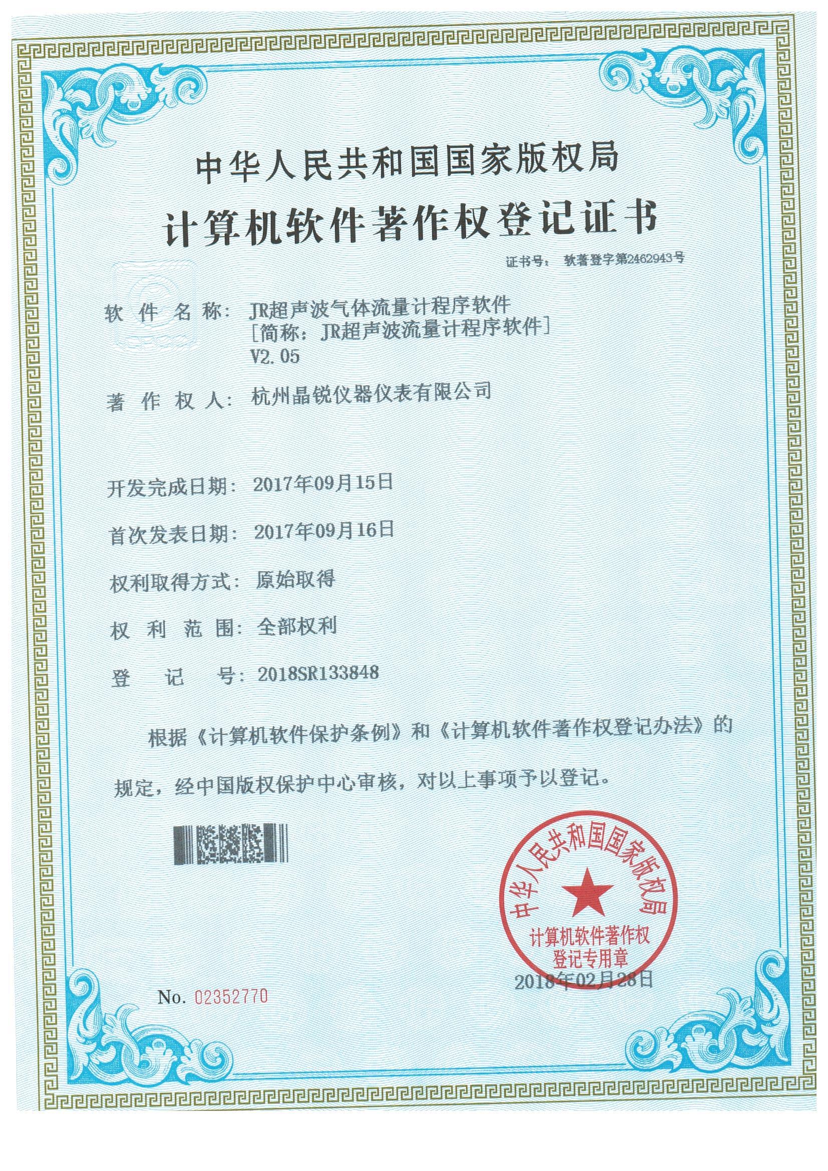 JR-A系列气体超声波流量计标定工具软著证-杭州晶锐仪器仪表有限公司