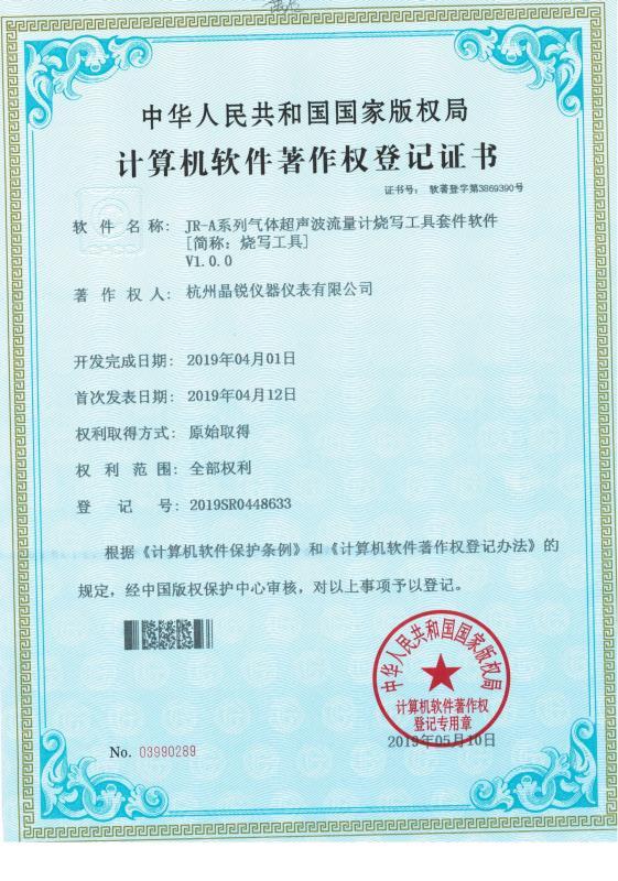 JR-B型气体超声波流量计嵌入式软著证-杭州晶锐仪器仪表有限公司
