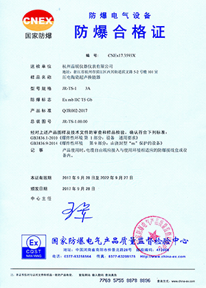 电气设备防爆合格证书—杭州晶锐仪器仪表有限公司