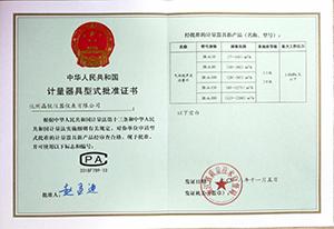 计量器具型式批准证书—杭州晶锐仪器仪表有限公司