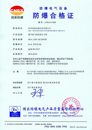 防爆合格证-杭州晶锐仪器仪表有限公司