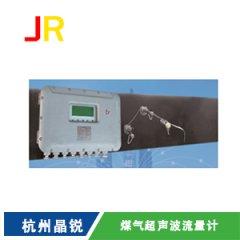 JR-A煤气超声波流量计