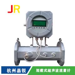 JR-B-D短截式超声波流量计