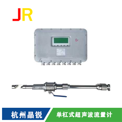 JR-A-S单杠插入式超声波流量计