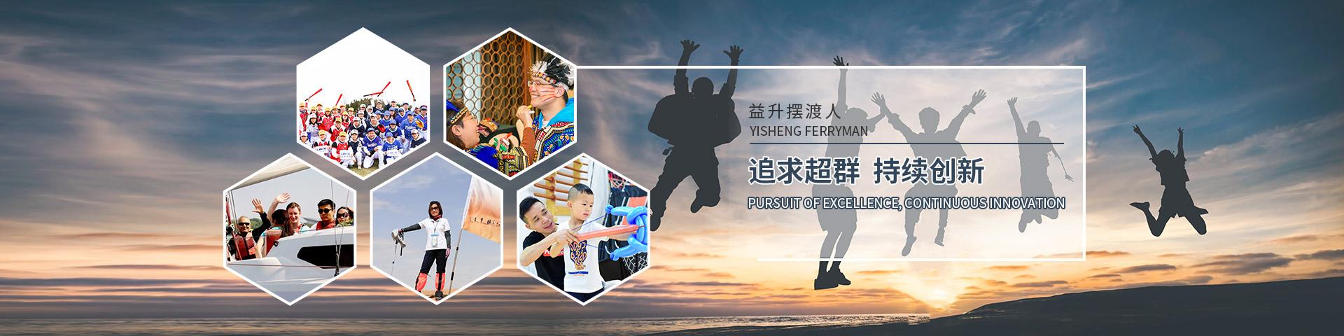 上海拓展训练