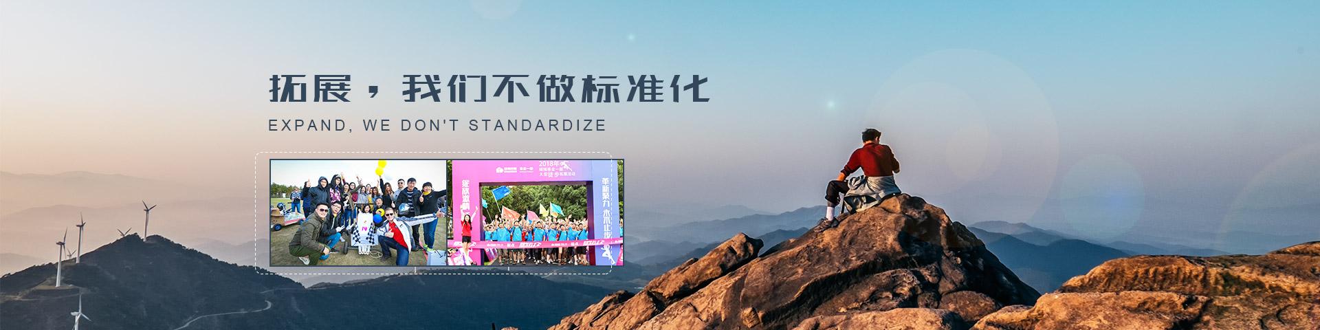 上海拓展团建