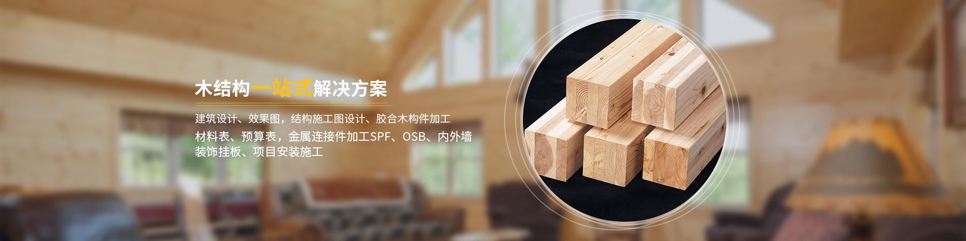 上海胶合木公司