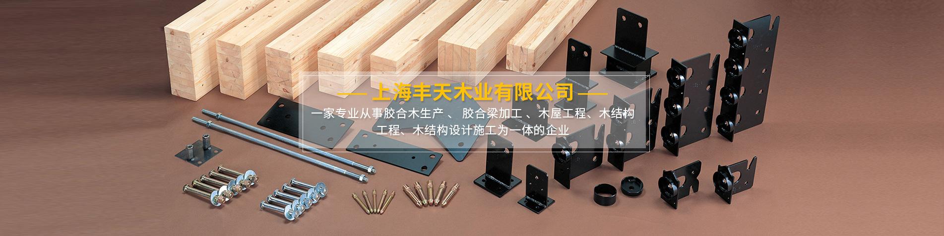 胶合木厂家