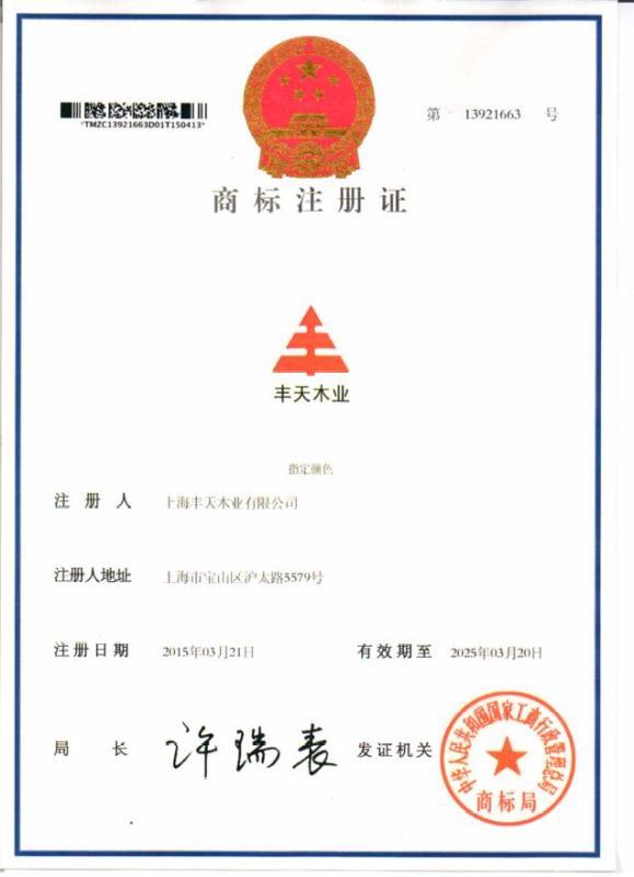 上海丰天木业有限公司