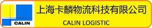 上海卡麟物流科技有限公司