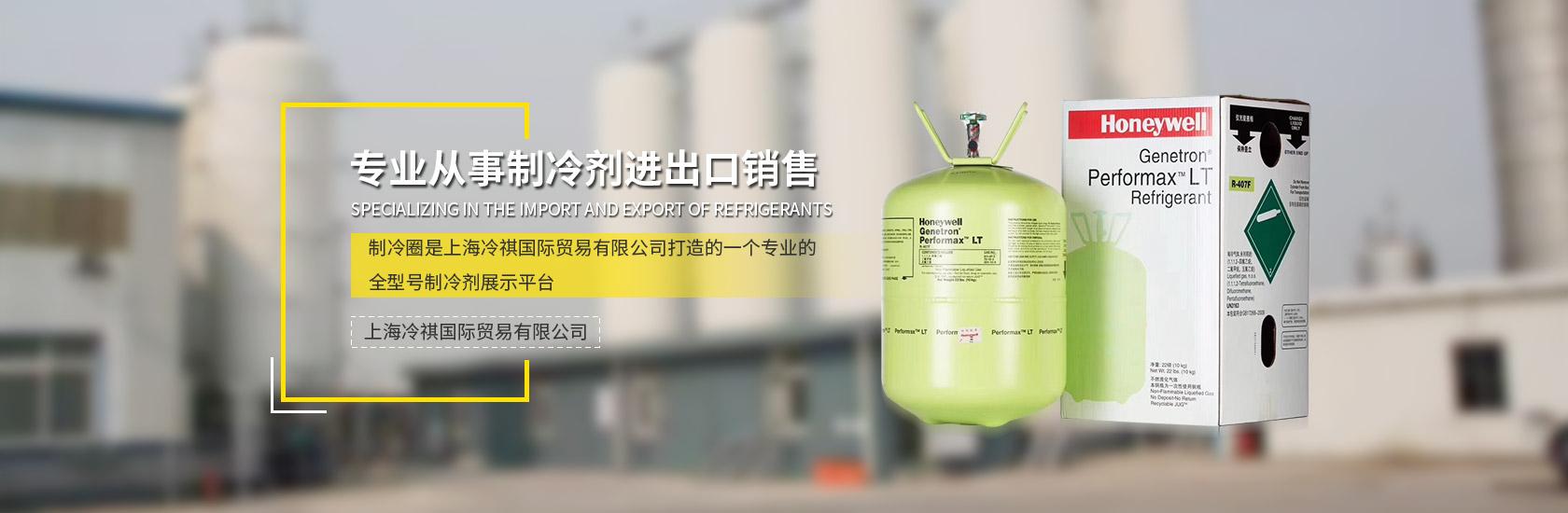 上海冷祺国际贸易有限公司