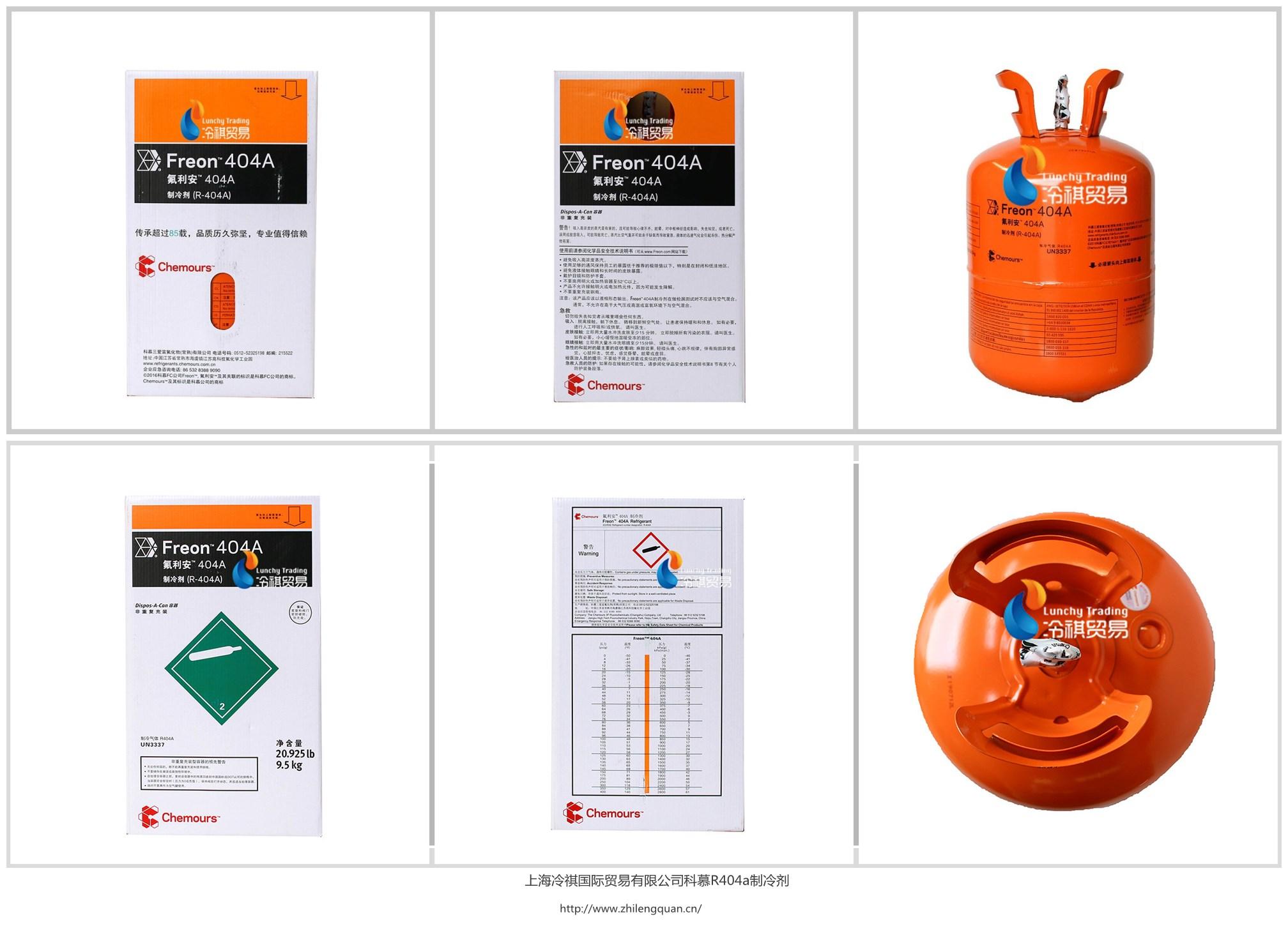 科慕R404a制冷剂图片