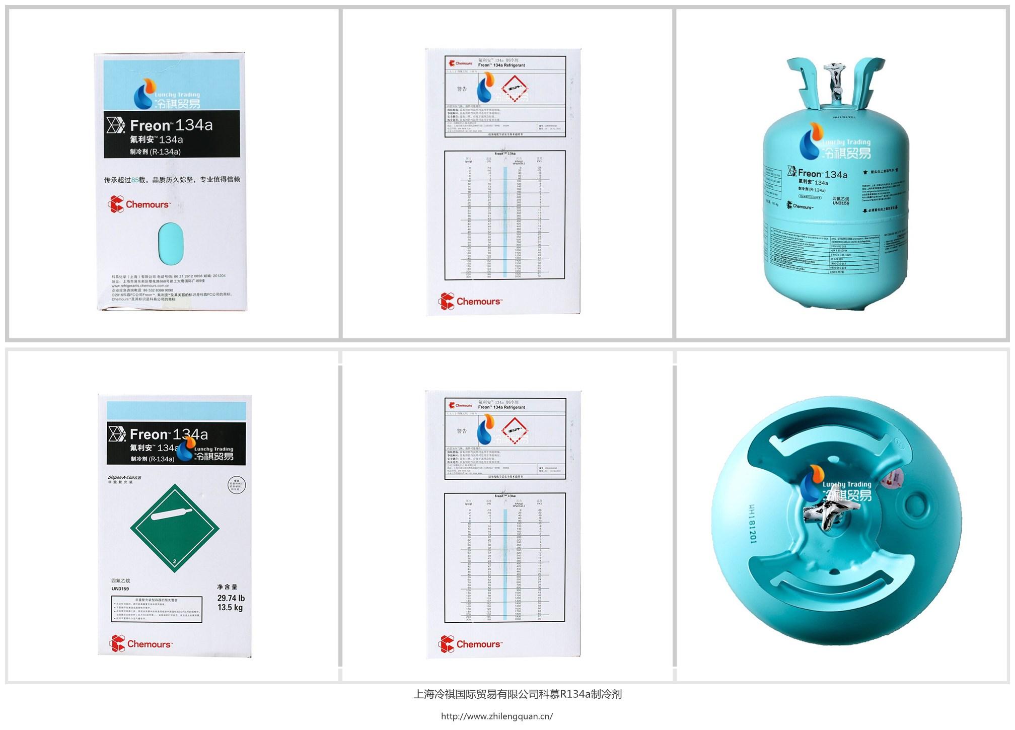 科慕R134a制冷剂图片