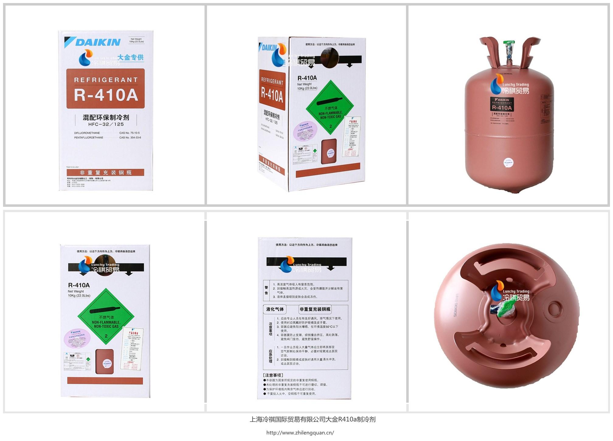 大金R410a制冷剂图片