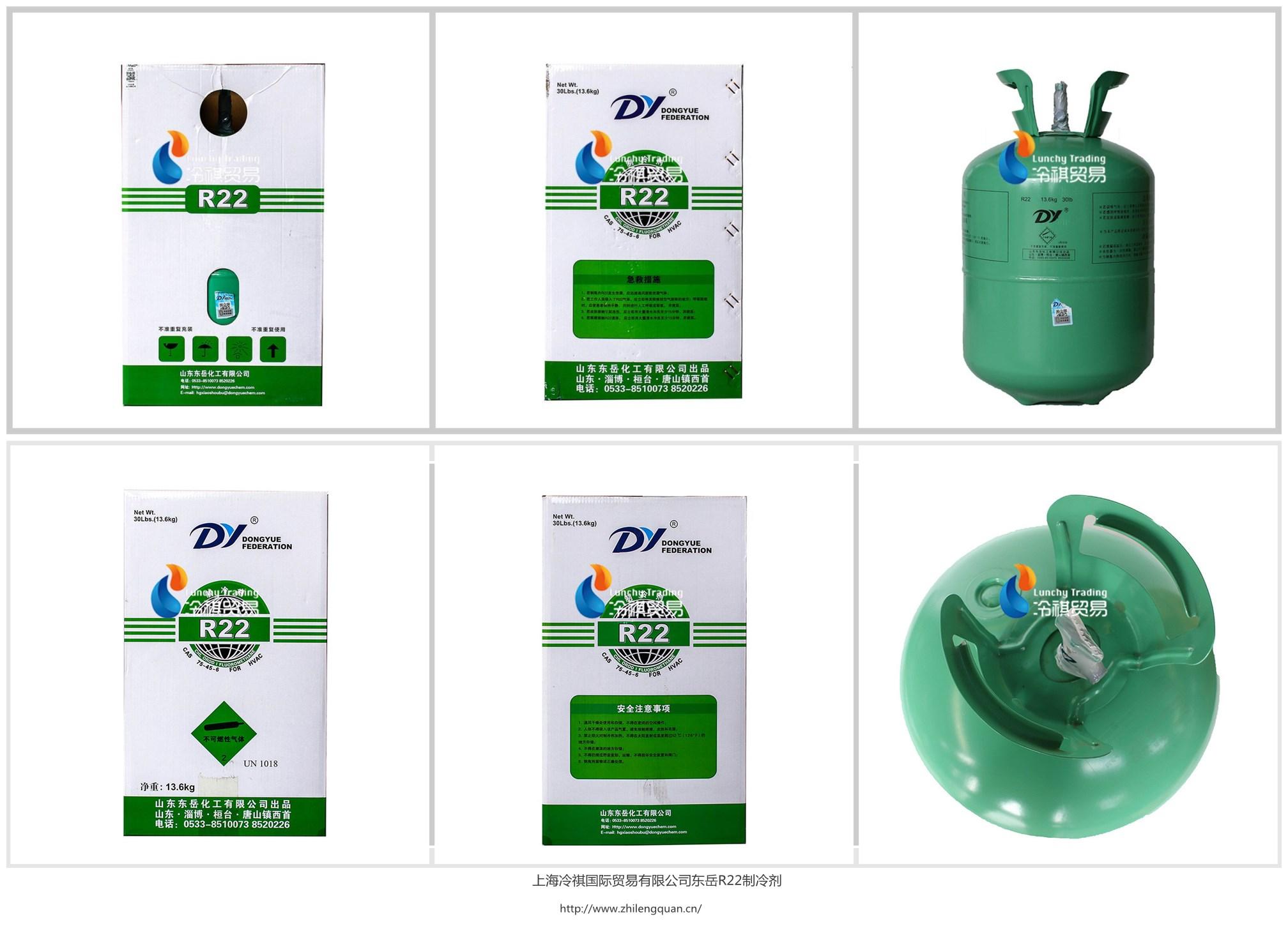 东岳R22制冷剂图片