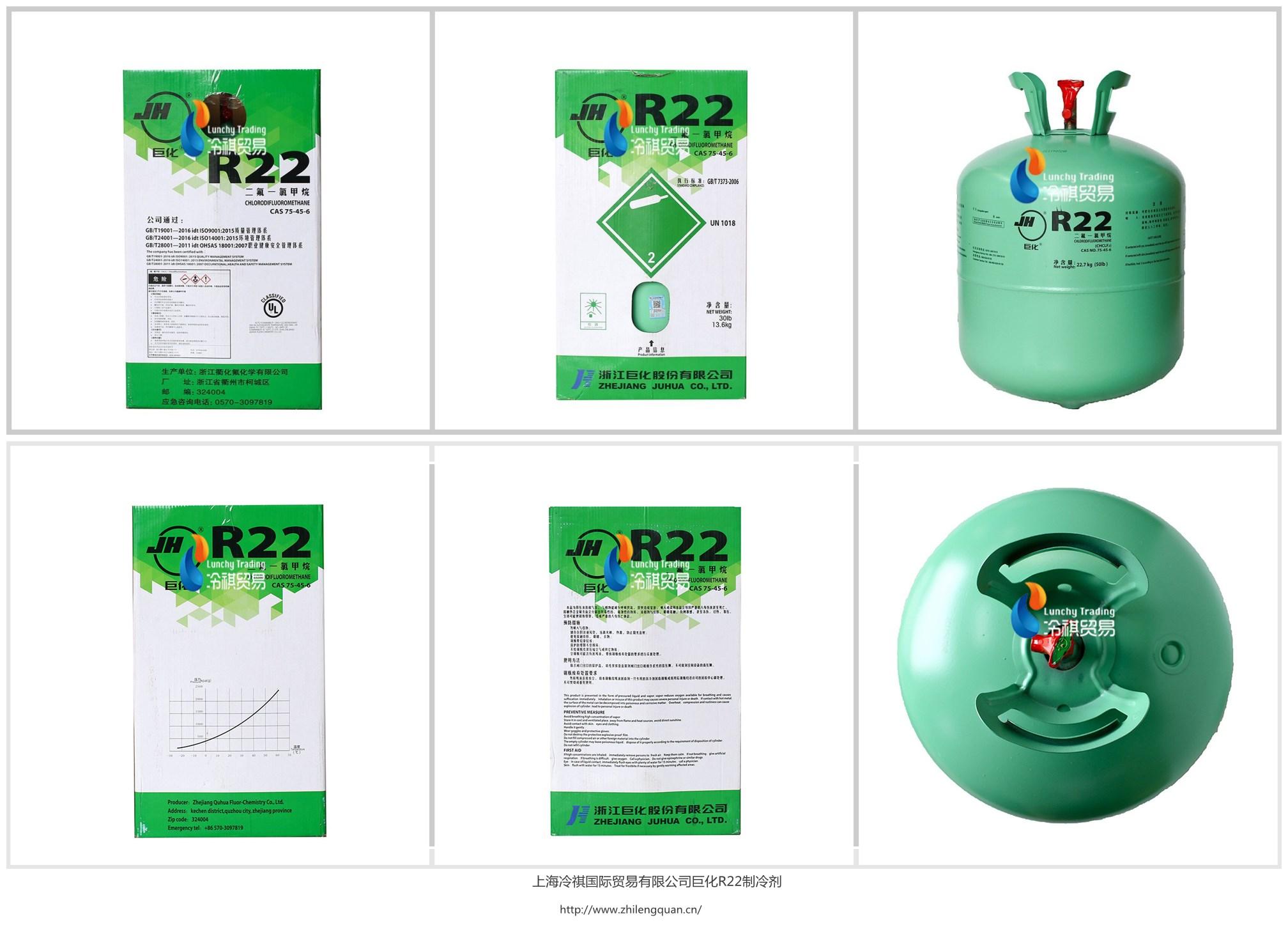 巨化R22制冷剂图片