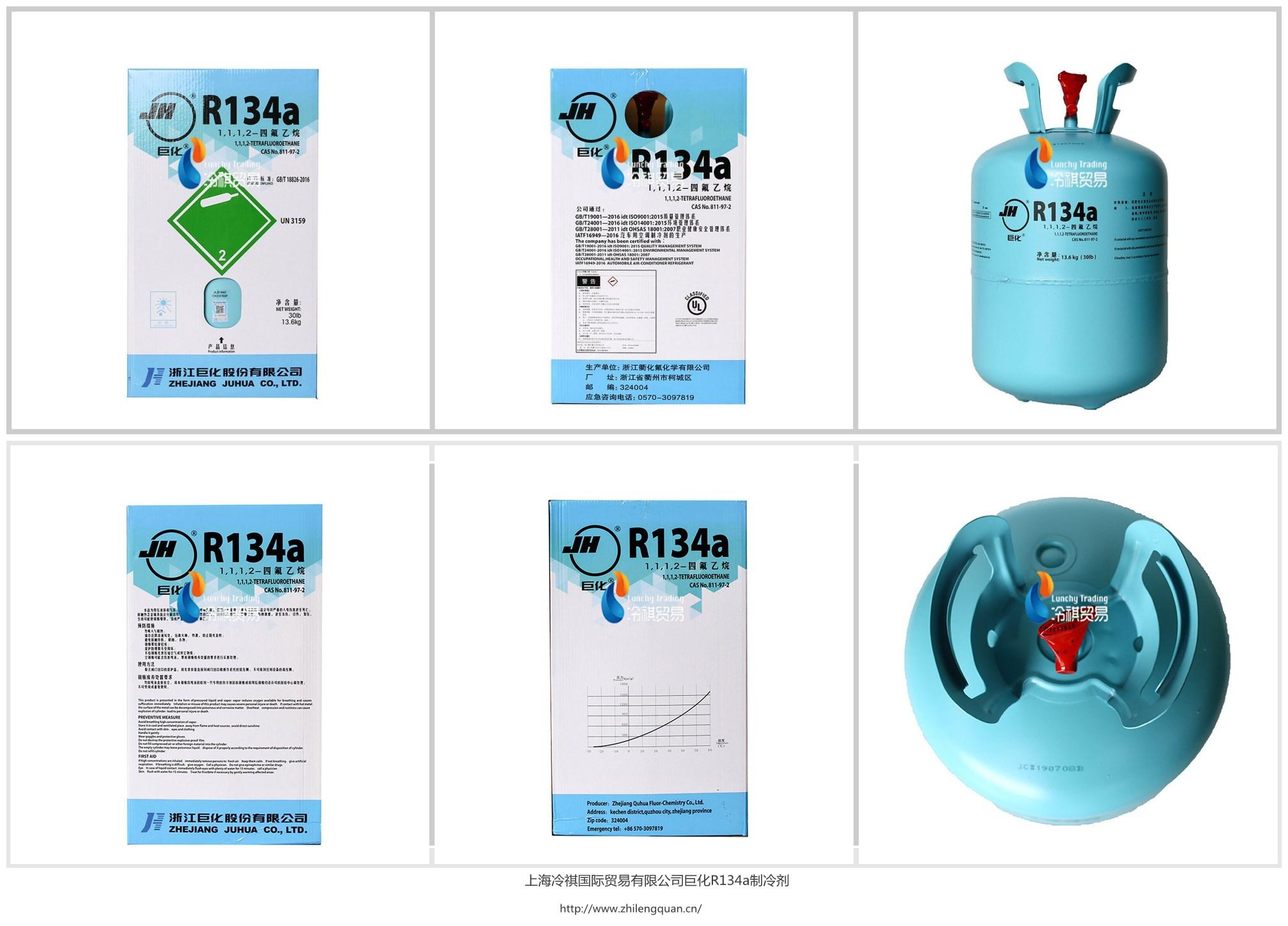 巨化R134a制冷剂图片